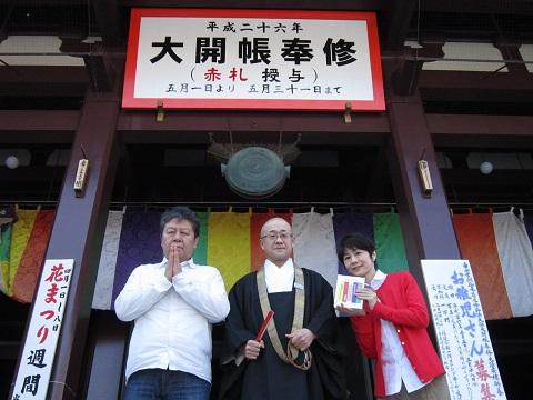 02川崎大師.JPG