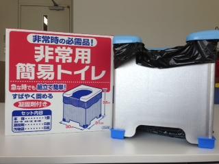 0830非常用簡易トイレ.JPG
