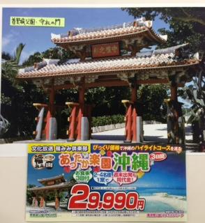 1028沖縄1.JPG