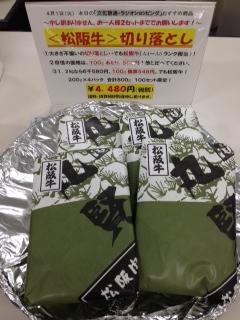 14401松阪牛切り落とし.jpg