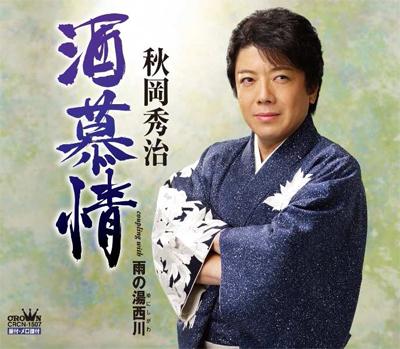110117_akioka.jpg