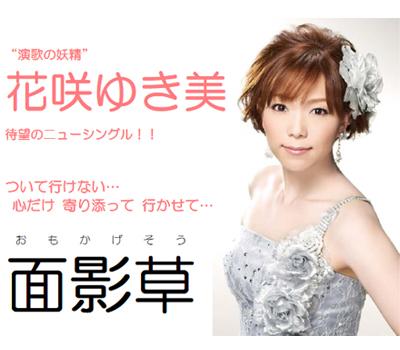110404_hanasaki.jpg