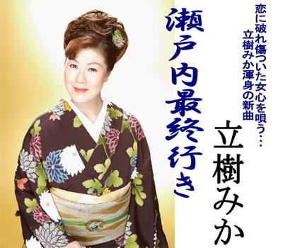 110411_tachigi.jpg