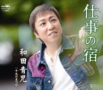 110801_wada.jpg