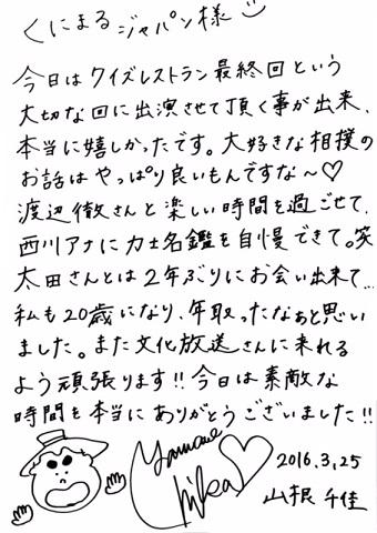 20160325yamane.jpg