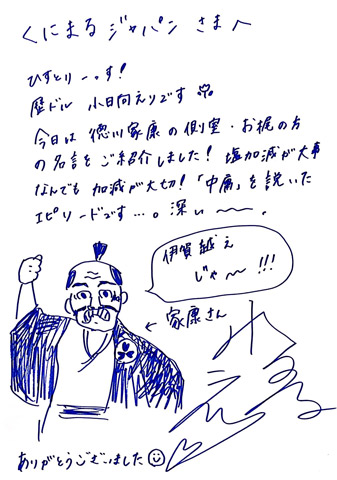 20160527kohinata.jpg