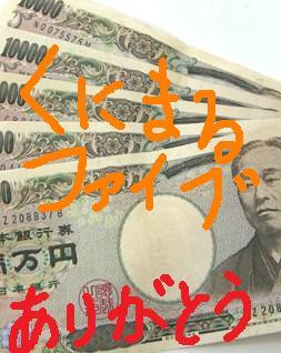 50000yen2.jpg