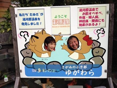 湯河原駅前・顔ハメ.jpg
