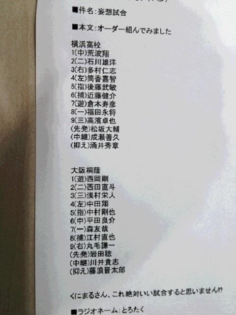 妄想オーダー.jpg
