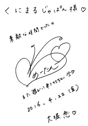 ohorimegumi20160422.jpg