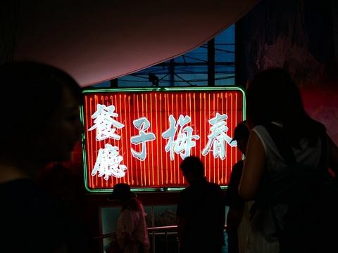 春梅子餐廳.JPG