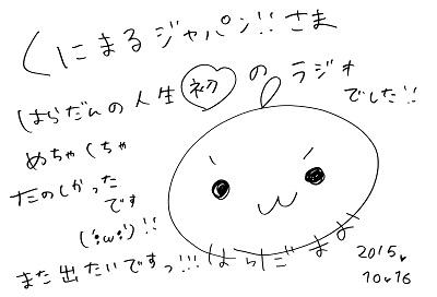 harada20151016.jpg