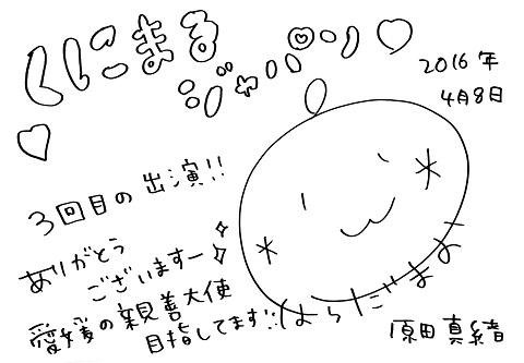harada20160408.jpg