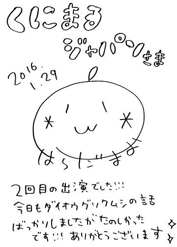 haradan20160129.jpg