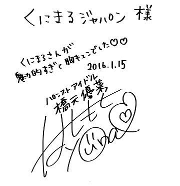 hashimoto20160115.jpg