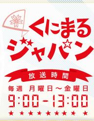 くにまるジャパン放送時間毎週月曜日~金曜日午前8:30~13:00