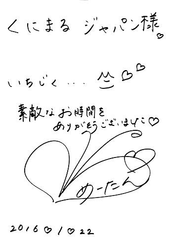 oohori20160122.jpg