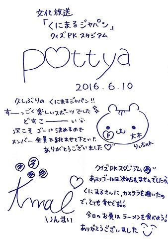 pottya20160610.jpg