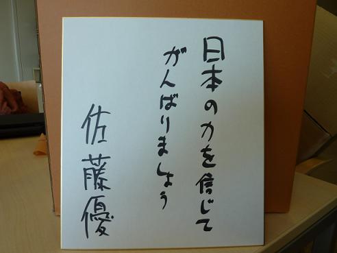 sato_san.JPG