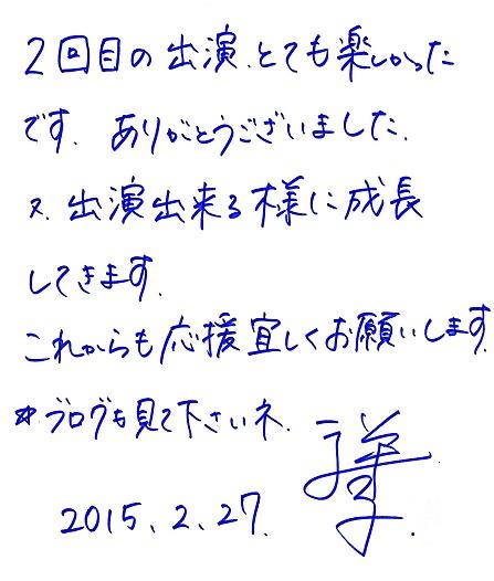 shoko20150227.jpg