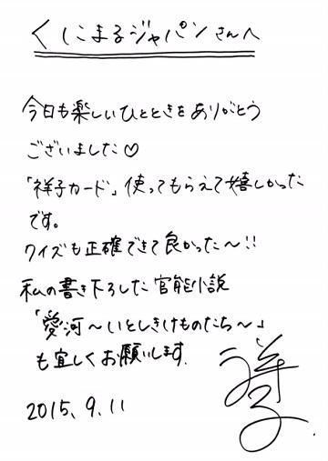 shoko20150911.jpg