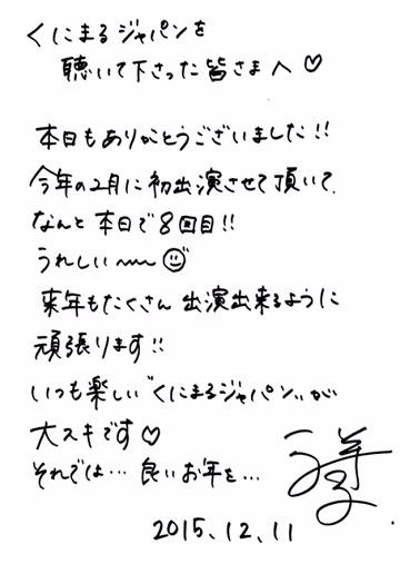 shoko20151211.jpg