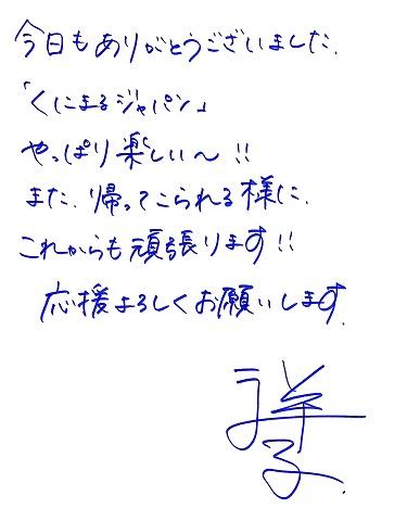 syouko20150515.jpg