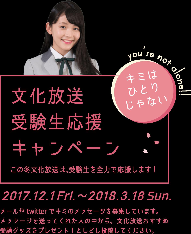 文化放送 受験生応援キャンペーン