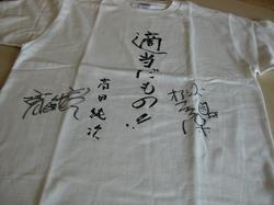 161023Tshirts.JPG