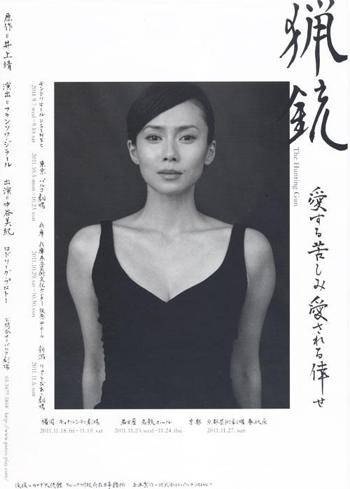 中谷美紀の画像 p1_32