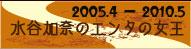 2005.4~2010.5 水谷加奈のエンタの女王