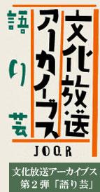 文化放送アーカイブ語り芸
