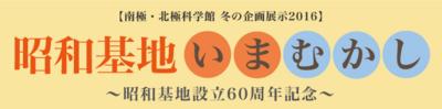 2016kikakuten2_poster_web.png