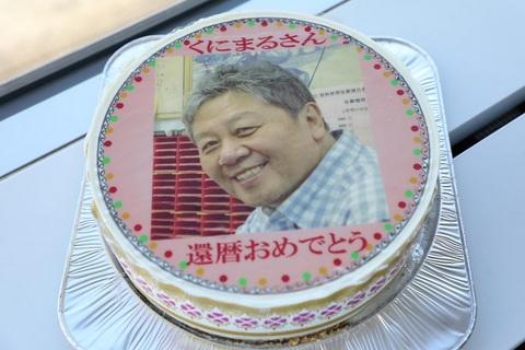 くにまるケーキ.jpg