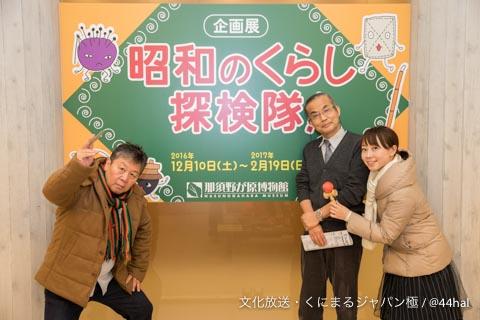 tanbo20170113shiobara_010038.jpg