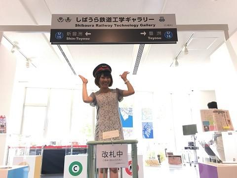 芝浦鉄道写真.jpg