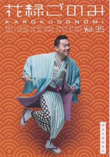 gonomi35.jpgのサムネイル画像