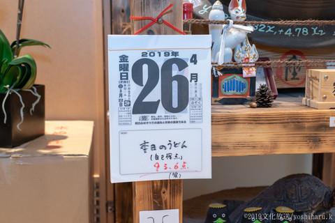 44hal_20190426-9B_00640_Sony.jpg
