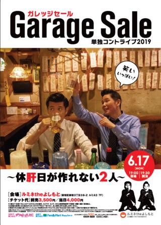 ガレッジ単独2019チラシ.PNG