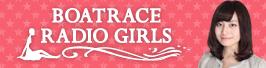 BOATRACE RADIO GIRLS
