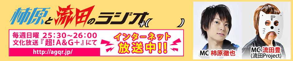 生メールpresents柿原と流田のラジオ+(ふうちん)