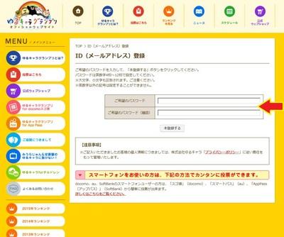 ゆるキャラグランプリ01.JPG
