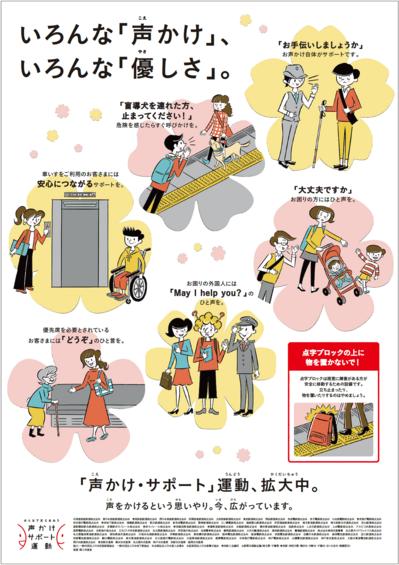 声かけ運動ポスター.png