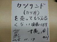 十亀2017.jpg