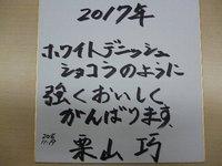 栗山2017.jpg
