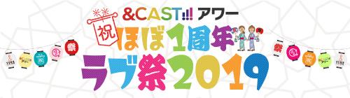 &CAST!!!アワー 祝 ほぼ1周年 ラブ祭2019