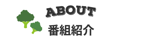 ABOUT 番組紹介