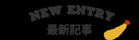 NEW ENTRY  最新記事