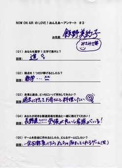loveon飯野質問#3.jpg