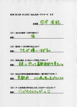 loveon田中質問#3.jpg